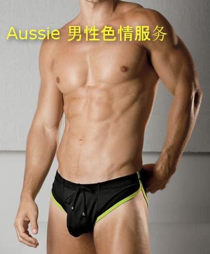 Aussie 男性色情服务